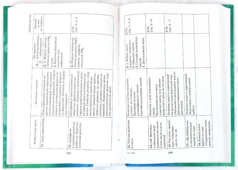 Поурочные разработки по химии 8 класс габриелян