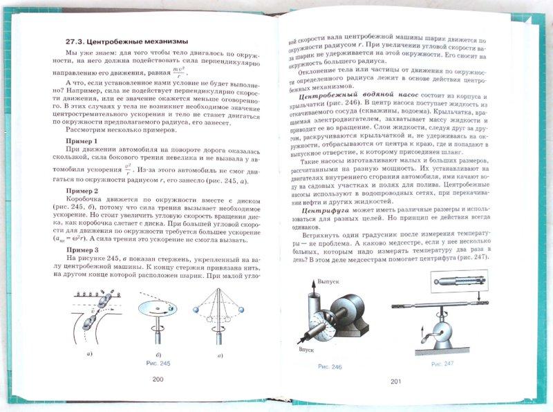 Иллюстрация 1 из 3 для Физика. Механика. 9 класс. Учебник - Александр Гуревич | Лабиринт - книги. Источник: Лабиринт