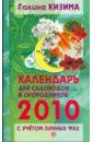 Календарь работ для садоводов и огородников на 2010 год с учетом лунных фаз