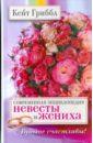 Гриббл Кейт Современная энциклопедия невесты и жениха. Будьте счастливы!