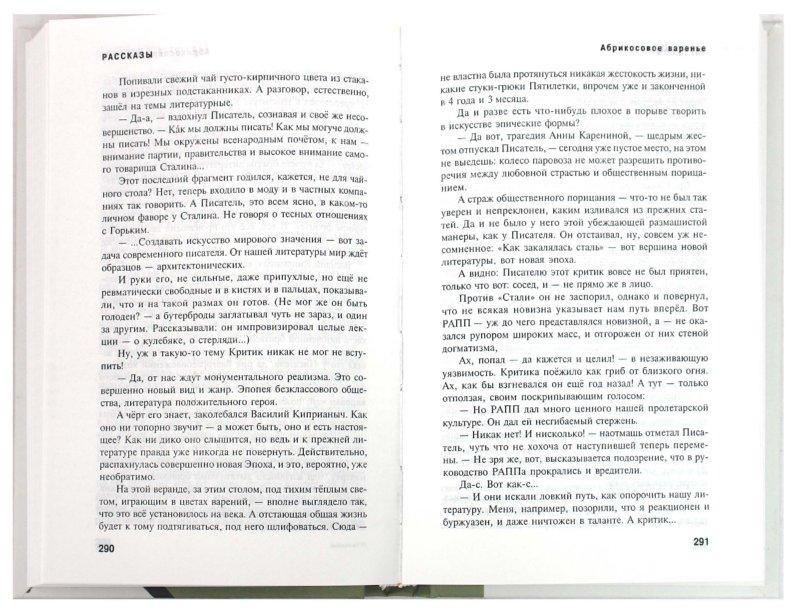 Иллюстрация 1 из 6 для На изломах: Рассказы. Крохотки. Публицистика - Александр Солженицын   Лабиринт - книги. Источник: Лабиринт