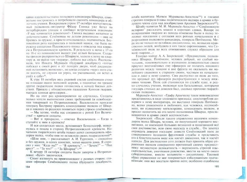 Иллюстрация 1 из 16 для Бенкендорф - Дмитрий Олейников | Лабиринт - книги. Источник: Лабиринт