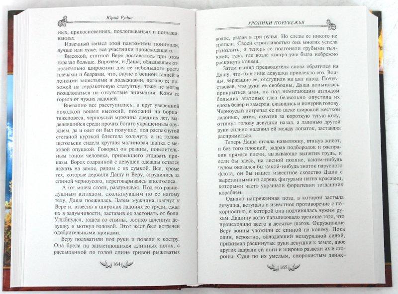 Иллюстрация 1 из 8 для Хроники Порубежья - Юрий Рудис | Лабиринт - книги. Источник: Лабиринт