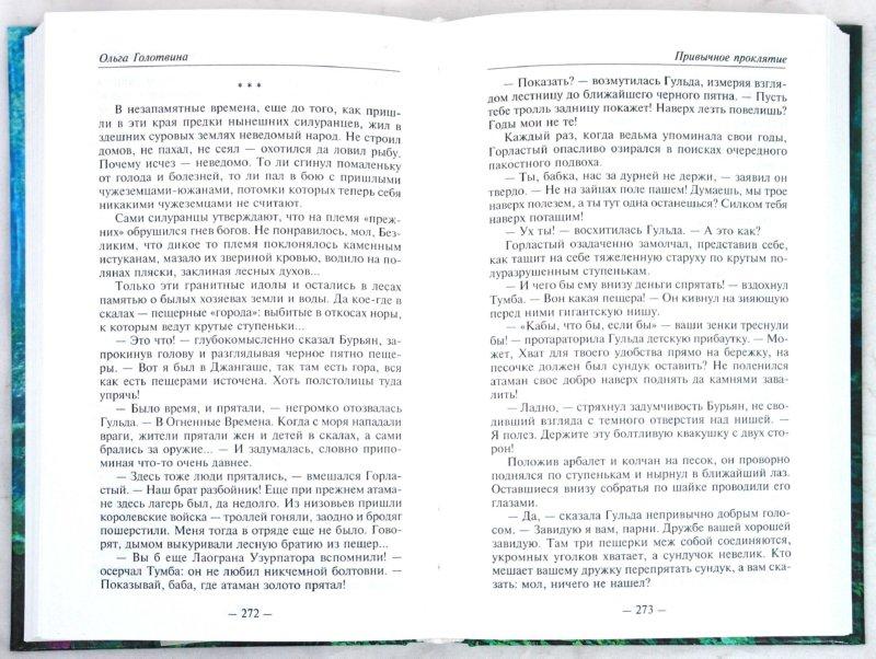 Иллюстрация 1 из 13 для Привычное проклятие - Ольга Голотвина | Лабиринт - книги. Источник: Лабиринт