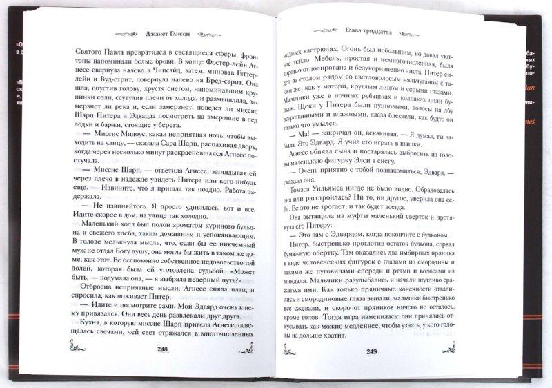 Иллюстрация 1 из 13 для Чаша Бланшара - Джанет Глисон | Лабиринт - книги. Источник: Лабиринт