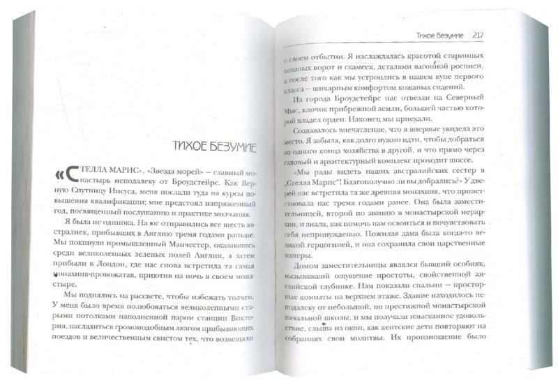 Иллюстрация 1 из 4 для Божья девушка по вызову - Карла Рэй | Лабиринт - книги. Источник: Лабиринт