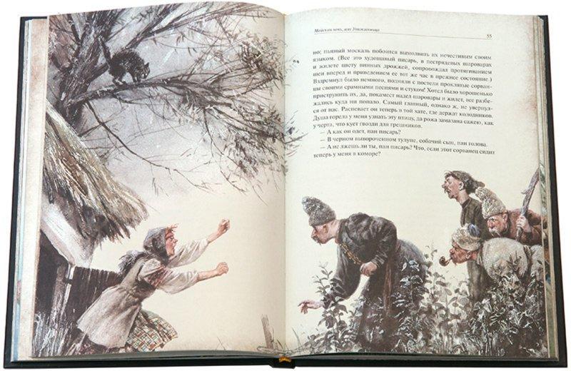 Иллюстрация 3 из 94 для Вечера на хуторе близ Диканьки - Николай Гоголь | Лабиринт - книги. Источник: Лабиринт