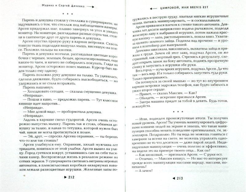Иллюстрация 1 из 10 для Цифровой: избранные произведения - Марина Дяченко | Лабиринт - книги. Источник: Лабиринт