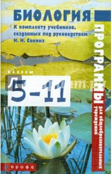 Биология. 5-11 классы. Программы для общеобразовательных учреждений к учебникам Н. И. Сонина