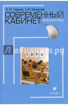 Современный кабинет литературы (2027)
