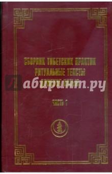 Сборник тибетских практик. Ритуальные тексты Дрикунг Кагью. Часть 1
