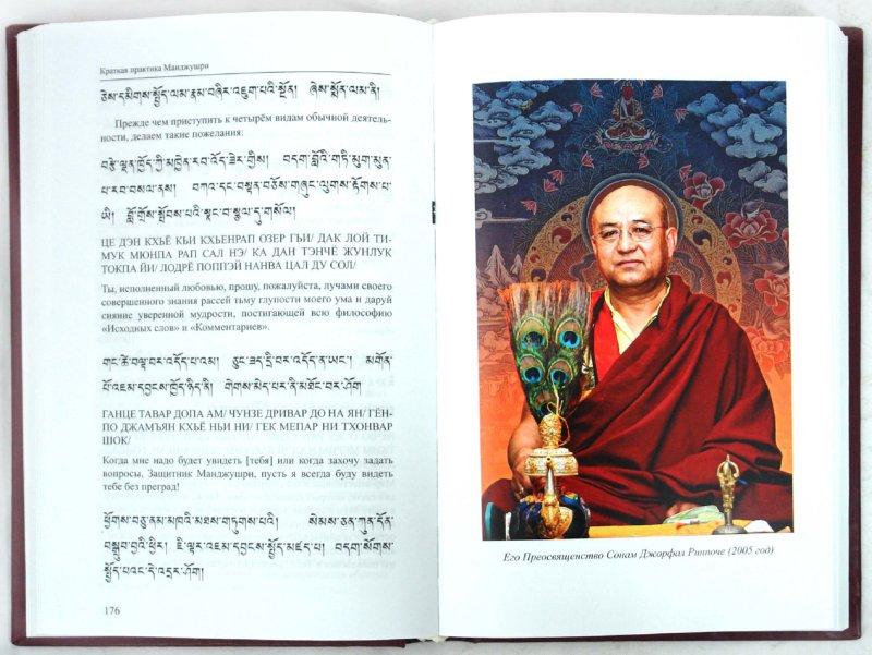 Иллюстрация 1 из 12 для Сборник тибетских практик. Ритуальные тексты Дрикунг Кагью. Часть 1 | Лабиринт - книги. Источник: Лабиринт