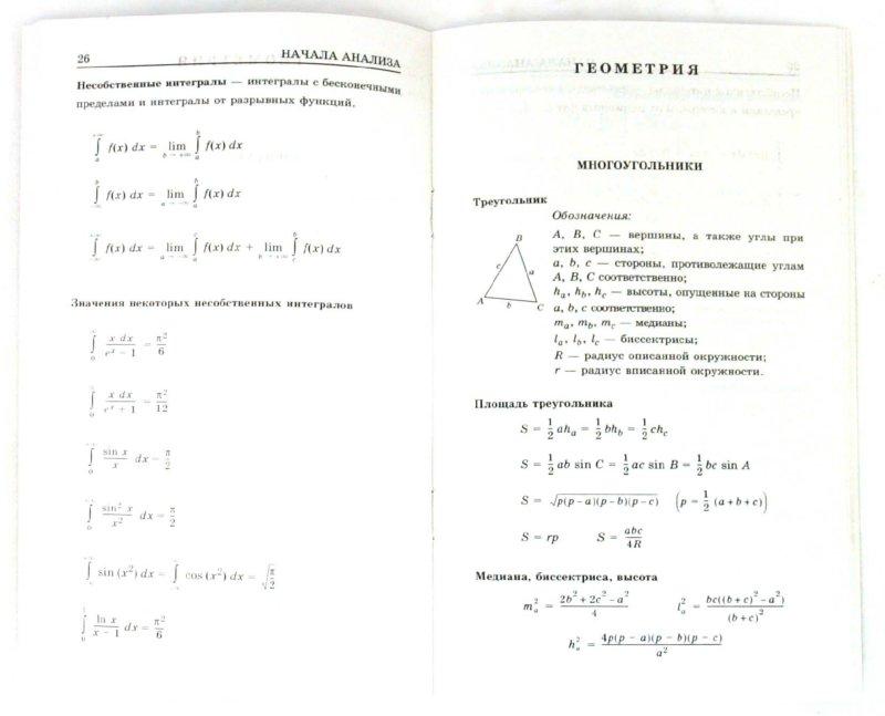 Иллюстрация 1 из 6 для Математика в формулах. 5-11 классы. Справочное пособие | Лабиринт - книги. Источник: Лабиринт