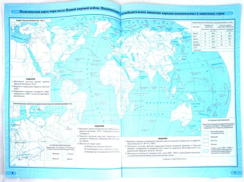 Готовые контурные карты по истории 9 класс ответы новейшая история 20 века