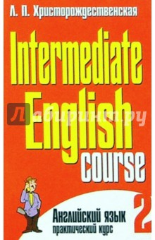 Intermediate English course. В 2-х частях. Часть 2