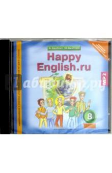 Happy English. 8 класс. Аудиоприложение к учебнику Счастливый английский.ру. ФГОС (CDmp3) книги издательство литур комплект рабочие тетради для детей 9 вид 5
