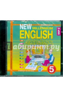 New Millennium English 5 класс (4 год обучения) (CDmp3) гроза о л дворецкая о б казырбаева н ю и др new millennium english английский язык нового тысячелетия 11 класс
