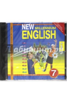 New Millennium English 7 класс (CDmp3) английский язык английский язык нового тысячелетия new millennium english 5 класс учебник фгос