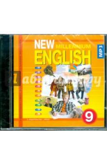 New Millennium English 9 класс (CDmp3) к и кауфман м ю кауфман happy english ru 6 workbook 1 английский язык 6 класс рабочая тетрадь 1