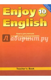 """Английский язык. 10 класс.  Книга для учителя к уч. """"Английский с удовольствием"""". Баз. уровень. ФГОС"""