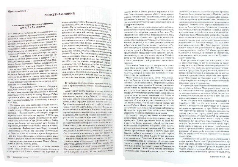 Иллюстрация 1 из 7 для Английский язык. Книга для учителя к уч. Счастливый английский.ру/Happy English.ru для 9 кл. ФГОС - Кауфман, Кауфман | Лабиринт - книги. Источник: Лабиринт