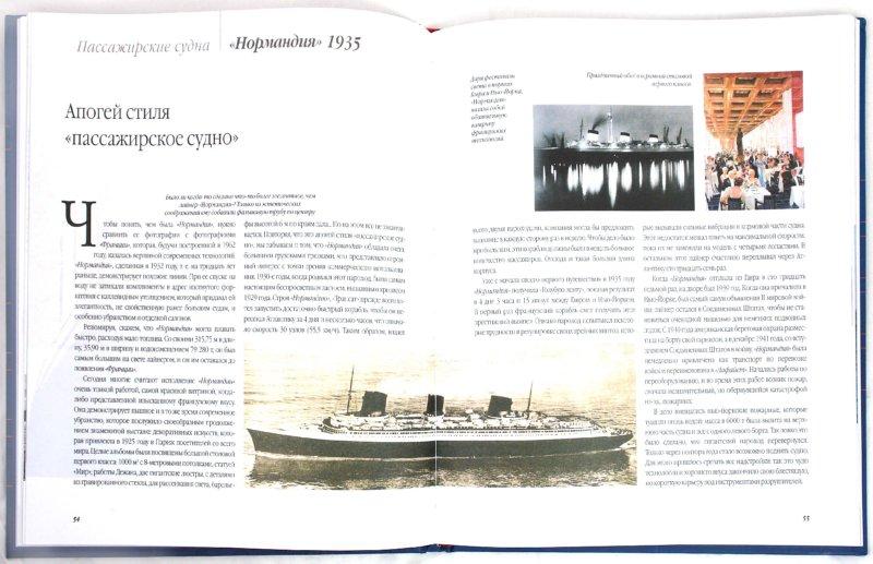 Иллюстрация 1 из 12 для 100 легендарных кораблей - Брен Ле   Лабиринт - книги. Источник: Лабиринт