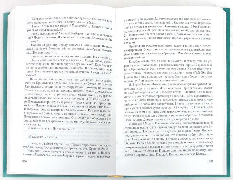 Иллюстрация 1 из 18 для Собрание сочинений. В 11 томах. Том 1. 1955-1959 гг. - Стругацкий, Стругацкий | Лабиринт - книги. Источник: Лабиринт
