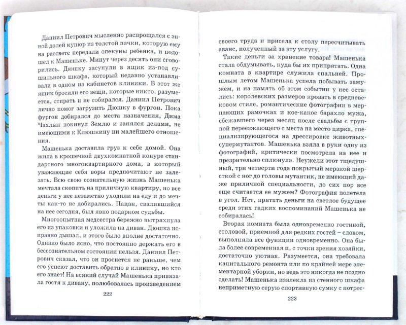 Иллюстрация 1 из 15 для Коронный номер тысячелетия. Книга 1 - Ая эН | Лабиринт - книги. Источник: Лабиринт