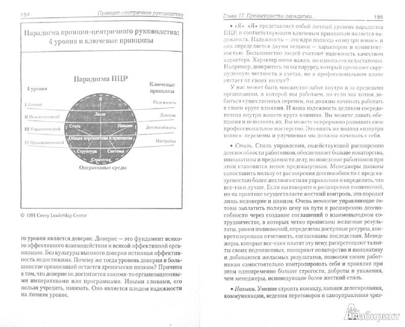Иллюстрация 1 из 5 для Принцип-центричное руководство - Стивен Кови | Лабиринт - книги. Источник: Лабиринт