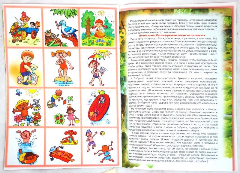 Иллюстрация 1 из 12 для Лето-летечко. 2-4 года | Лабиринт - книги. Источник: Лабиринт