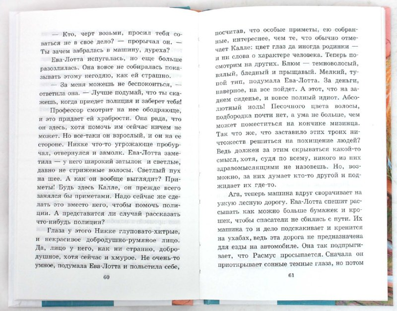 Иллюстрация 1 из 26 для Калле Блюмквист и Расмус - Астрид Линдгрен | Лабиринт - книги. Источник: Лабиринт