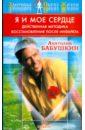 Бабушкин Анатолий Иванович Я и мое сердце. Действенная методика восстановления после инфаркта