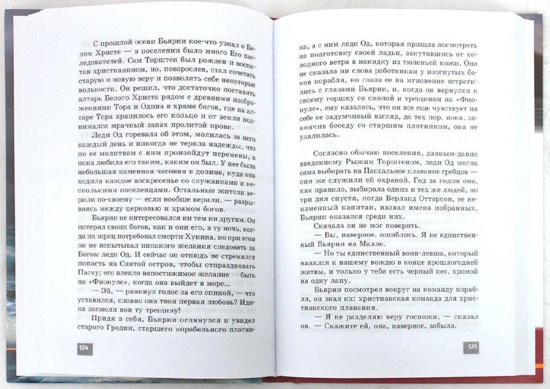 Иллюстрация 1 из 5 для Песнь меча - Розмэри Сатклиф | Лабиринт - книги. Источник: Лабиринт