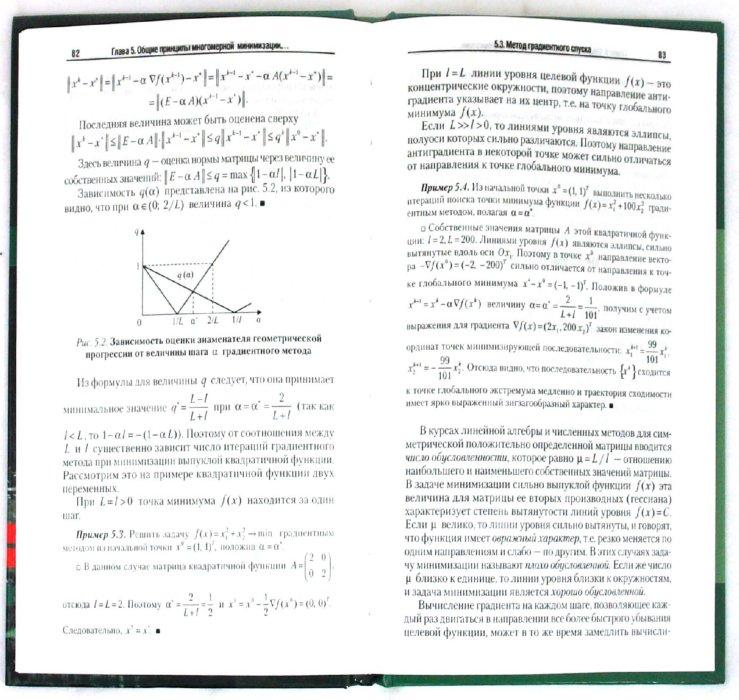 Иллюстрация 1 из 15 для Методы оптимизации: учебное пособие - Виктор Гончаров | Лабиринт - книги. Источник: Лабиринт