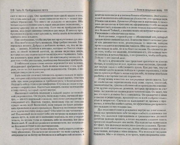 Иллюстрация 1 из 4 для Обретение могущества и славы - Джон Кехо | Лабиринт - книги. Источник: Лабиринт