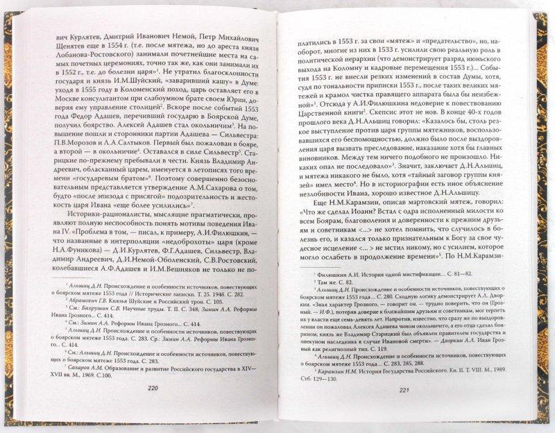 Иллюстрация 1 из 46 для Грозная опричнина - Игорь Фроянов | Лабиринт - книги. Источник: Лабиринт