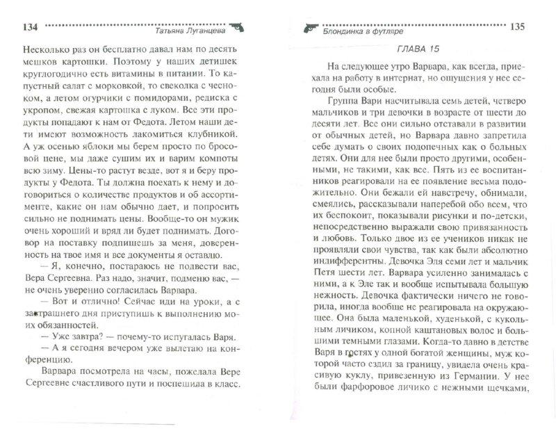 Иллюстрация 1 из 8 для Блондинка в футляре - Татьяна Луганцева | Лабиринт - книги. Источник: Лабиринт