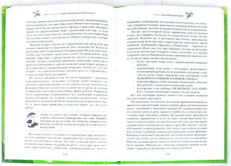 Иллюстрация 1 из 13 для Уроки английского для малышей - Инна Ишкарина | Лабиринт - книги. Источник: Лабиринт