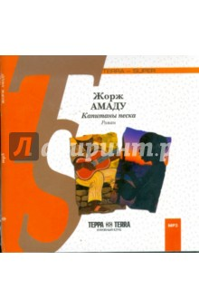 Капитаны песка (CDmp3). Амаду Жоржи. ISBN