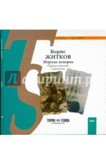 Морские истории (CDmp3)