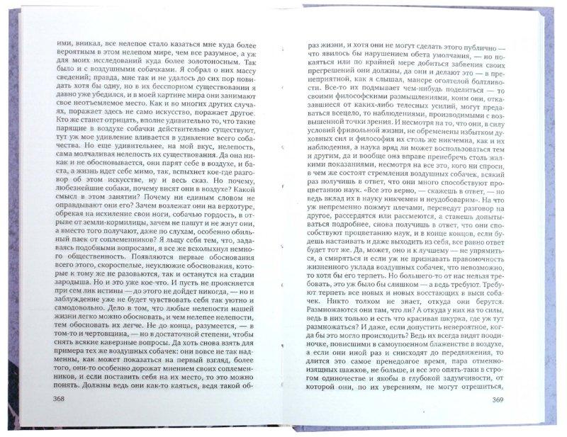 Иллюстрация 1 из 19 для Собрание сочинений: В 3-х томах - Франц Кафка   Лабиринт - книги. Источник: Лабиринт
