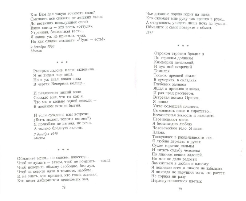 Иллюстрация 1 из 4 для Стихотворения - Максимилиан Волошин | Лабиринт - книги. Источник: Лабиринт