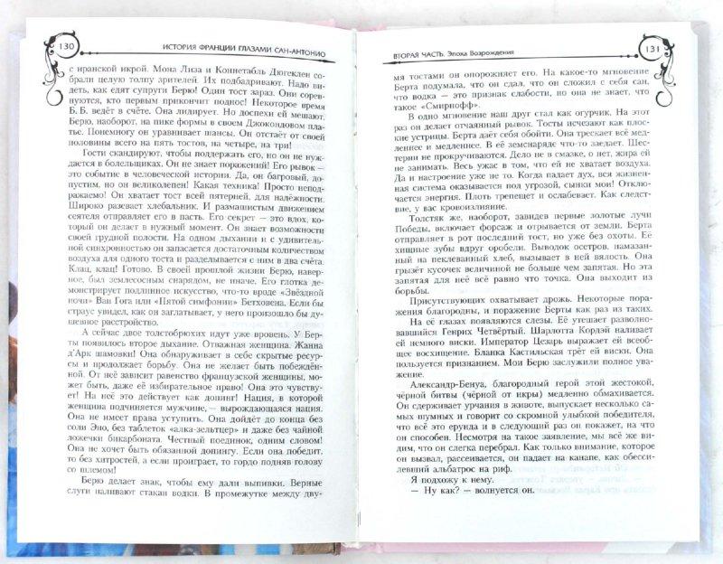 Иллюстрация 1 из 6 для История Франции глазами Сан-Антонио, или Берюрье сквозь века: роман - Сан-Антонио   Лабиринт - книги. Источник: Лабиринт