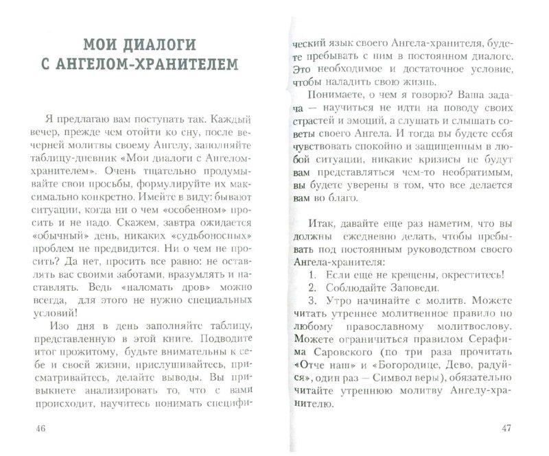 Иллюстрация 1 из 3 для Как у ангелов-хранителей помощи просить - Стефания Сестра   Лабиринт - книги. Источник: Лабиринт