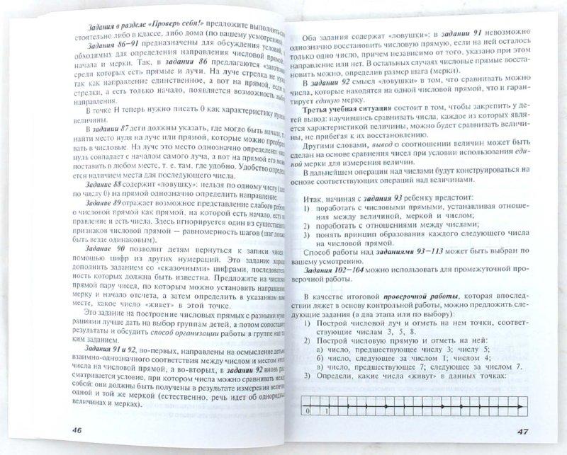 Иллюстрация 1 из 4 для Методика обучения математике в начальной школе. 2 класс (Система Д.Б. Эльконина - В.В. Давыдова) - Эльвира Александрова   Лабиринт - книги. Источник: Лабиринт