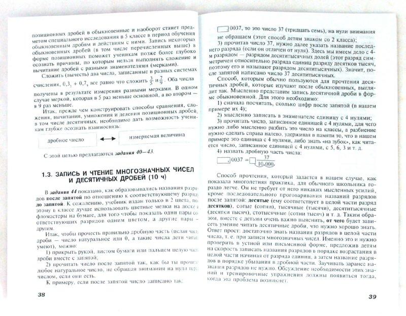 Иллюстрация 1 из 2 для Методика обучения математике в начальной школе. 4 класс (Система Д.Б. Эльконина - В.В. Давыдова) - Эльвира Александрова | Лабиринт - книги. Источник: Лабиринт