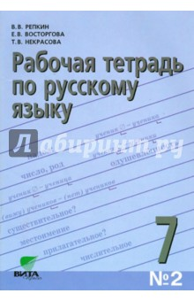 Русский язык. 7 класс. Рабочая тетрадь №2. ФГОС