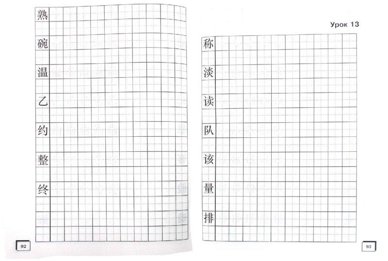 Иллюстрация 1 из 9 для Современный китайский язык. Начальный курс. Прописи - Белассан, Чжан, Шимкович   Лабиринт - книги. Источник: Лабиринт