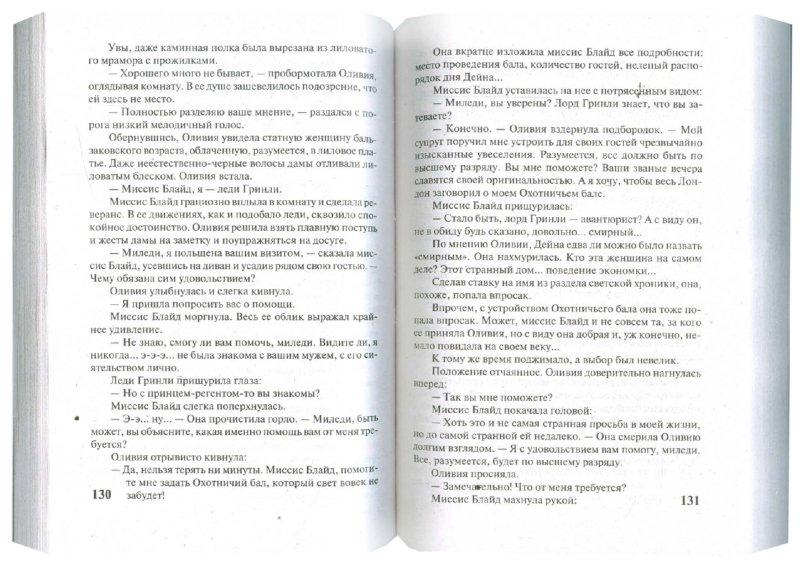 Иллюстрация 1 из 5 для Все твои тайны - Селеста Брэдли   Лабиринт - книги. Источник: Лабиринт
