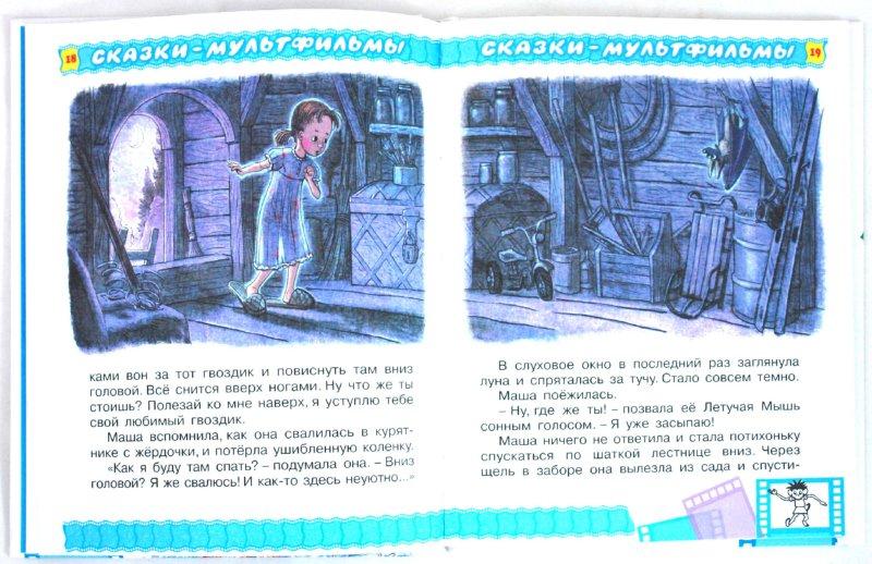 Иллюстрация 1 из 30 для Как Маша поссорилась с подушкой - Галина Лебедева | Лабиринт - книги. Источник: Лабиринт